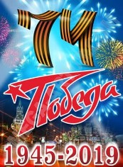 Навстречу к 74-летию Победы!