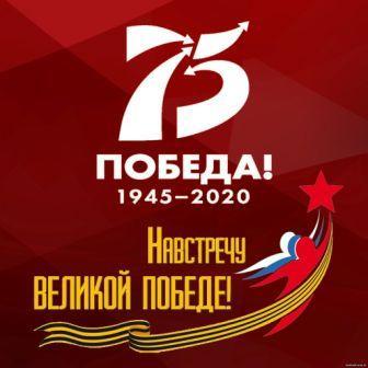 Навстречу к 75-летию Победы!